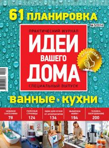Обложка_кухни_2014